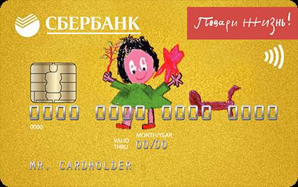 Золотая карта Сбербанк Подари жизнь