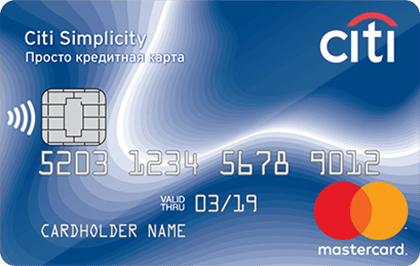 Кредитная карта Просто Ситибанка