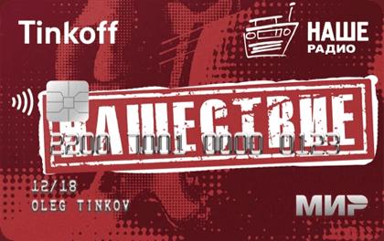 Кредитная карта Тинькофф Нашествие