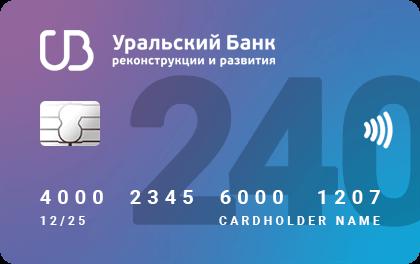 Кредитная карта УБРиР 240 дней без %