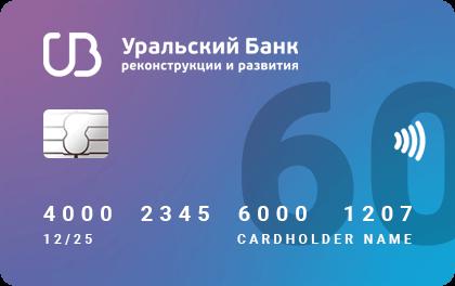 Кредитная карта УБРиР 60 дней без %