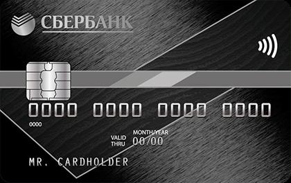 Премиальная кредитка Сбербанк