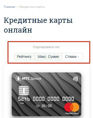 Сортировка кредитных карт по условиям
