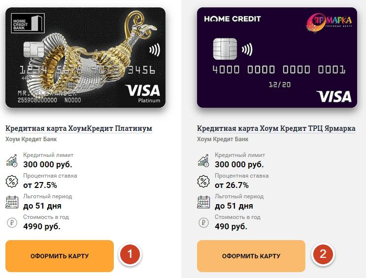 Оформление кредитной карты на официальном сайте банка