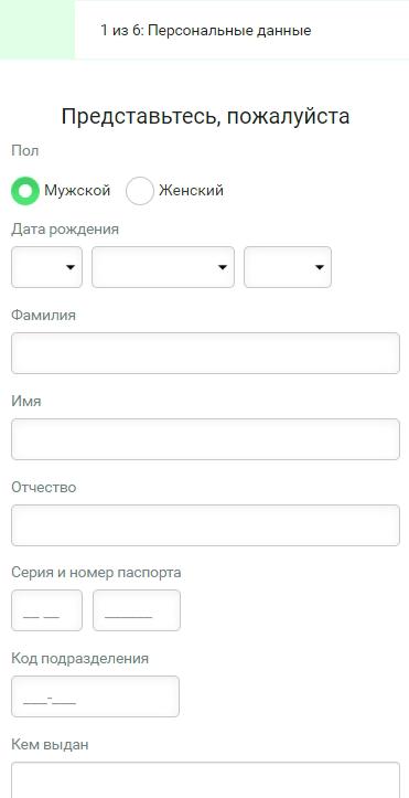 Указание контактных данных заемщика