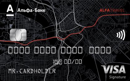 Дебетовая карта Альфа-Банк AlfaTravel