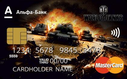 Дебетовая карта Альфа-Банк World of Tanks