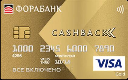 Дебетовая карта ФОРАБАНК Все включено Visa Gold