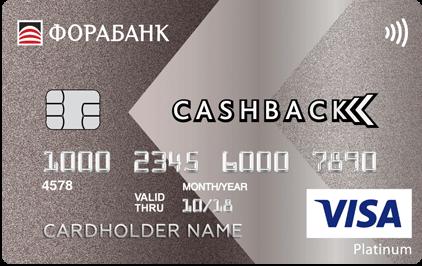 Дебетовая карта ФОРАБАНК Все включено Visa Platinum