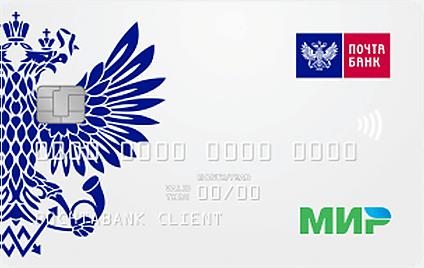 Дебетовая карта Почта Банк Мир