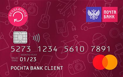 Дебетовая карта Почта Банк ВездеДоход