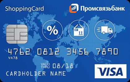 Дебетовая карта Промсвязьбанк ShoppingCard