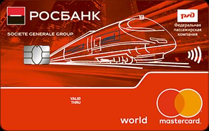 Дебетовая карта Росбанк РЖД