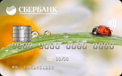 Классическая дебетовая карта Сбербанк с дизайном на выбор