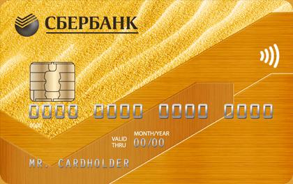 Золотая дебетовая карта от Сбербанка