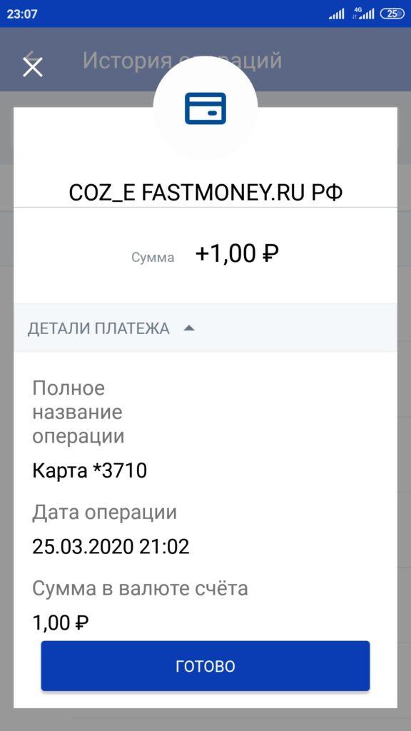 Fast Money (Фастмани) – отзывы клиентов