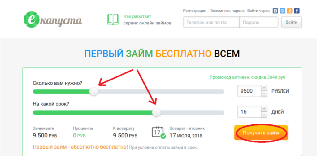 еКапуста (ekapusta.com)