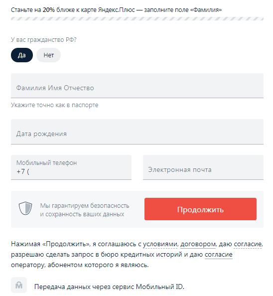 Дебетовая карта Альфа-Банк Яндекс Плюс