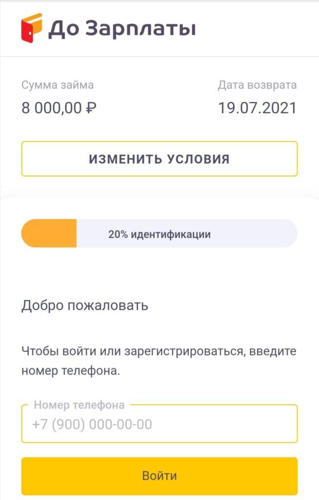 До зарплаты (dozarplati.com)