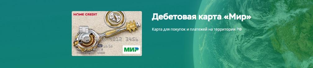 Дебетовая карта Хоум Кредит Банк МИР