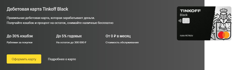Дебетовая карта Тинькофф Блэк (Black)