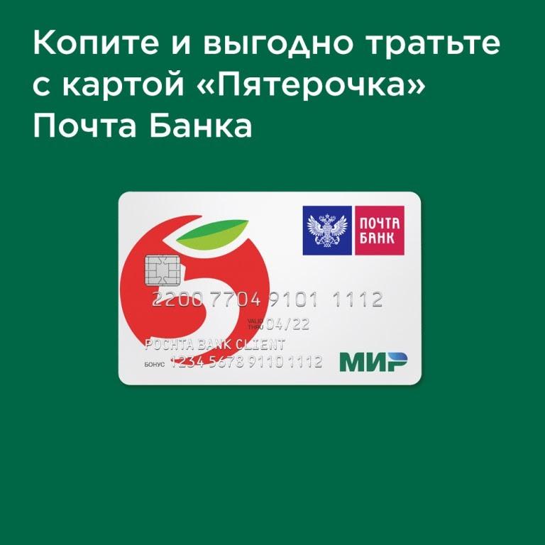 Дебетовая карта Почта Банк Пятерочка
