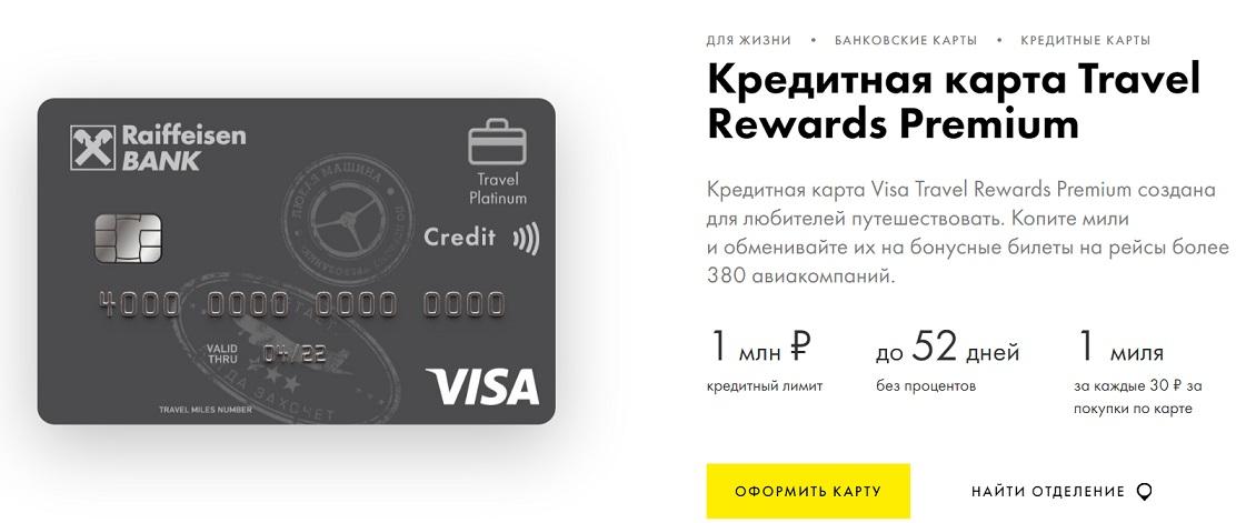 Кредитка Райффайзен Travel Rewards Premium