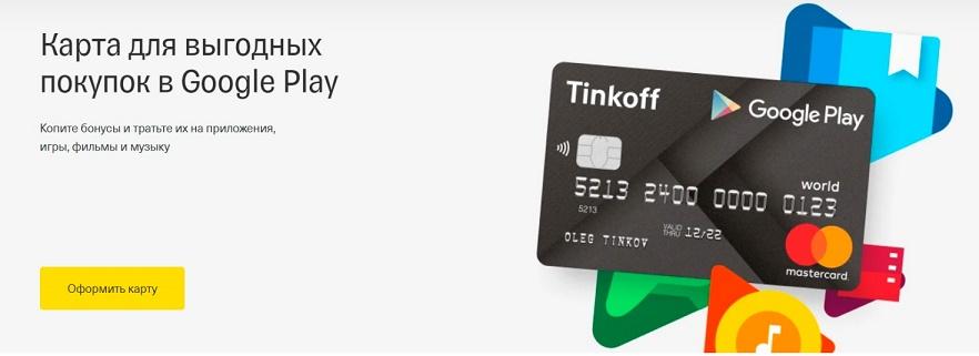 Кредитная карта Tinkoff Google Play