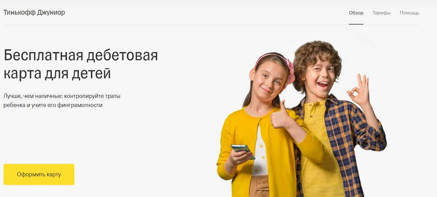 Дебетовая карта Тинькофф Джуниор