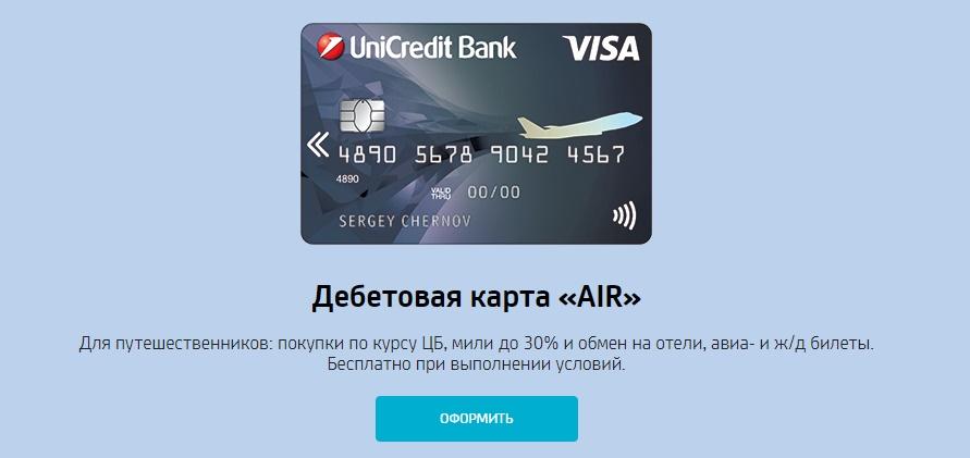 Дебетовая карта ЮниКредит Банк Air