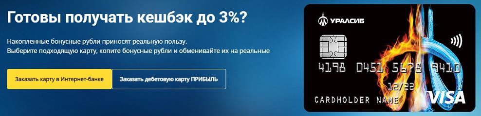 Дебетовая карта УРАЛСИБ Прибыль
