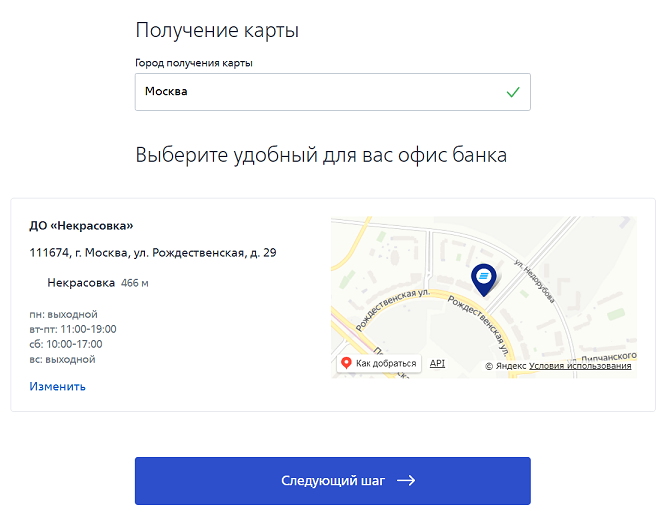 Дебетовая карта ВТБ Мультикарта Тройка