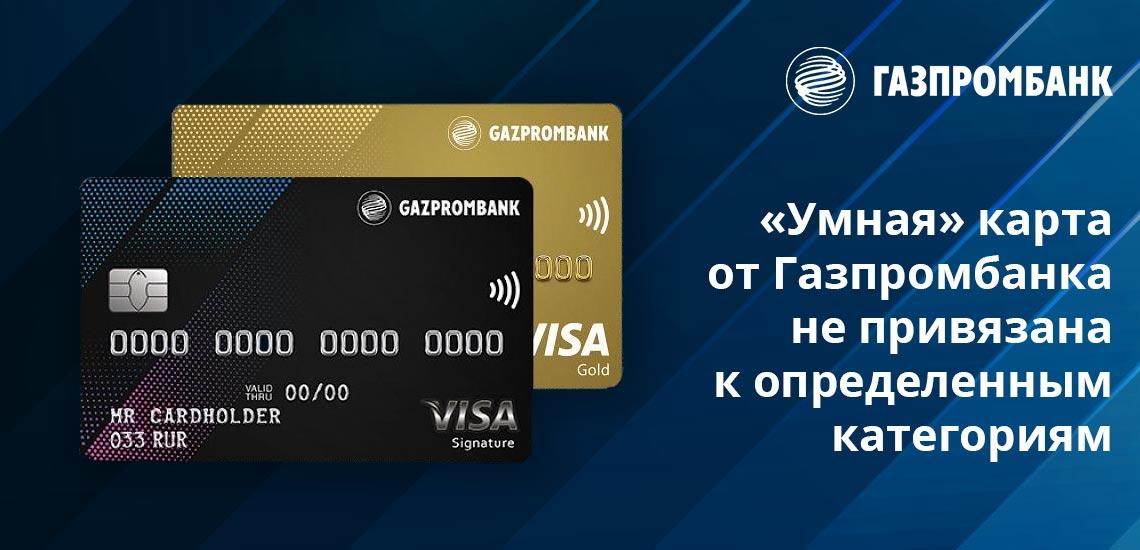 Кредитная карта Газпромбанк Удобная