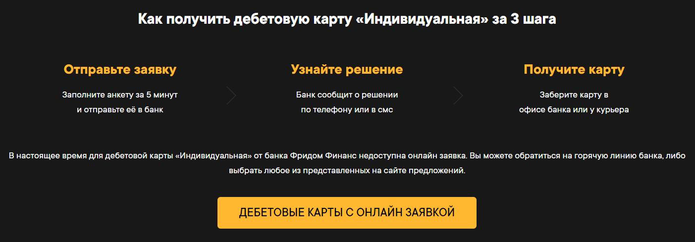 Дебетовая карта Фридом Финанс Банк