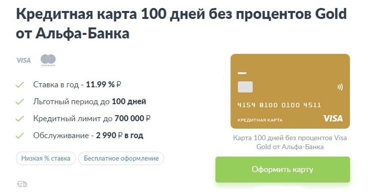 Кредитная карта 100 дней без % Gold