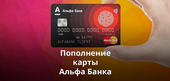 Дебетовая карта Альфа-Банк Альфа-Карта Premium