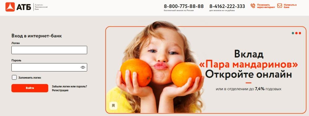 Кредитная карта АТБ Универсальная