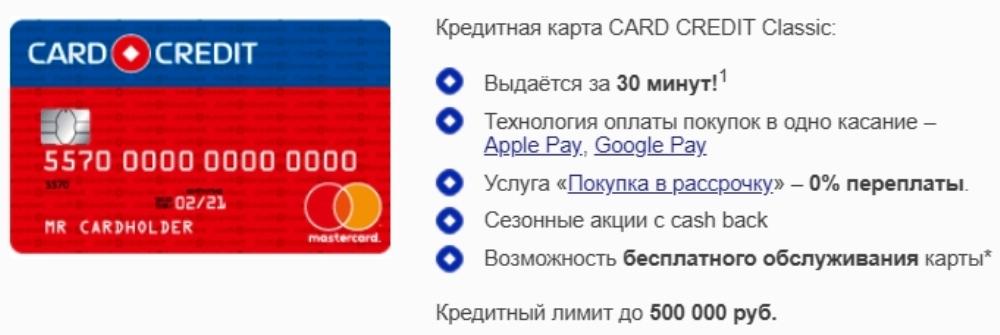 Кредитка Кредит Европа CARD CREDIT