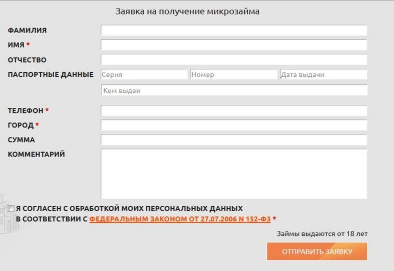 ФастФинанс (FastFinance)