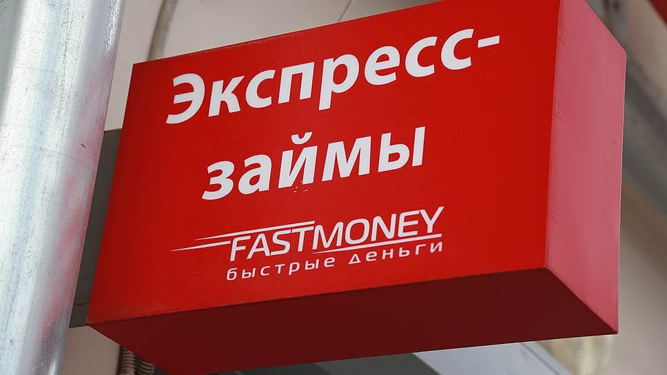 Fast Money (Фастмани)