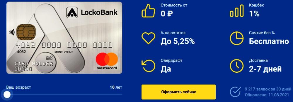 Дебетовая карта ЛокоБанк Максимальный доход