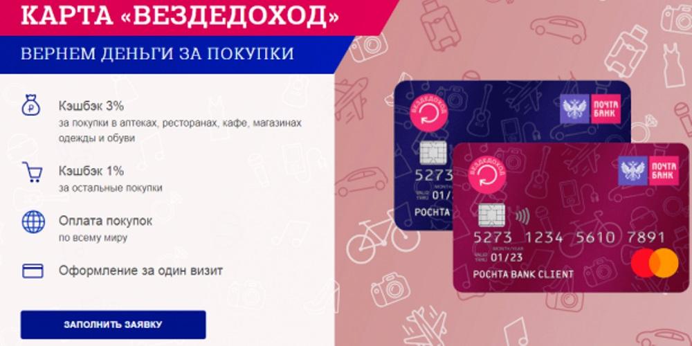 Кредитная карта Почта Банк ВездеДоход