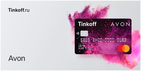 Кредитная карта Тинькофф Avon