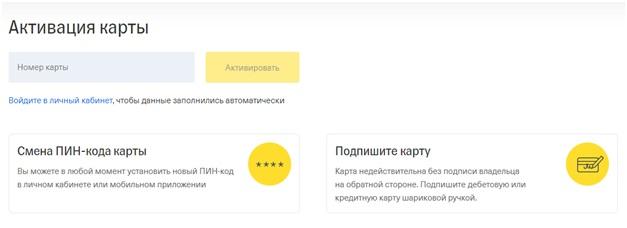 Кредитная карта Тинькофф Азбука Вкуса