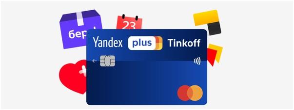 Кредитка Тинькофф Яндекс.Плюс