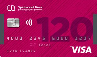 УБРиР – Кредитная карта «Хочу больше»