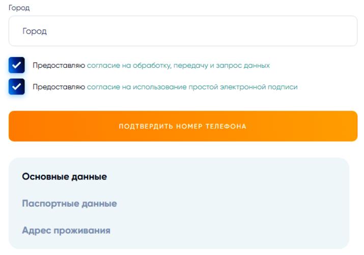 заявка Экспобанк - Потребительский «Лёгкий кредит»