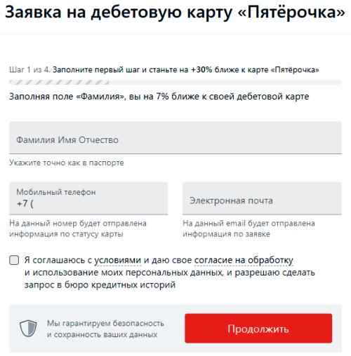 Заявка на дебетовку Альфа-Банк «Пятерочка»