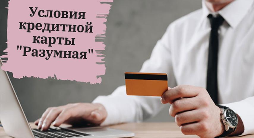 Ренессанс Кредит кредитная карта «Разумная»