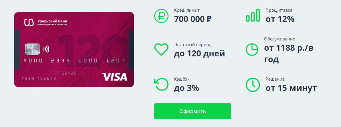 УБРиР - Кредитная карта «Хочу больше»